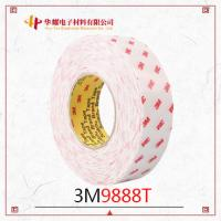 China 3M9888T double-sided adhesive is a non-woven substrate double-sided adhesive in 3M double-sided adhesive, which is made wholesale