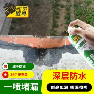 China 0.41Mpa 450ml Waterproof Leakage Seal Aerosol Spray For ABS wholesale