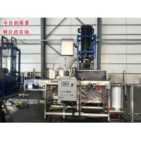 China P5 / P10 Model Automatic Ice Cube Machine with PLC Control , Nugget Ice Machine wholesale