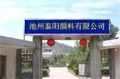 Chizhou TaiYang Pigment Co., LTD