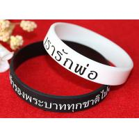 China 2mm Thickness Custom Silicone Rubber Wristbands Color Filled Logo Process wholesale