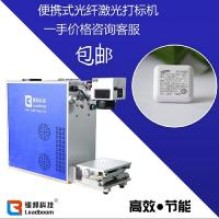 China Portable Jewelry Laser Marker for gold, silver,metal wholesale