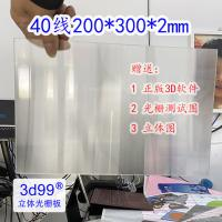 China Big size Lenticular Board 120x240cm  25 lpi 4mm thickness lenticular for uv flatbed printer and inkjet print wholesale