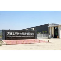 Hebei Double Goats Grinding Wheel Manufacturing Co., Ltd