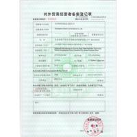 Changsha Chanmy Cosmetics Co., Ltd Certifications