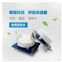 Buy cheap Free shipping Climbing technology DS-HCHO formaldehyde sensor serial output from wholesalers