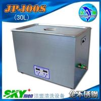 China Schallplate ultrasonic cleaner equipment (30liters,digital control) wholesale