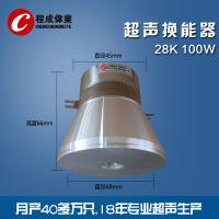 Buy cheap 28k 100w Piezoelectric Ultrasonic Transducer Medical Imaging For Agriculture from wholesalers