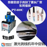 China Wire Cutting Stripping Machine , Cable Stripping Equipment Water Cooling wholesale