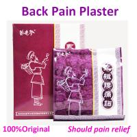 China Magnetic plaster waist low back spine stabbing pain relieving medicated orthopedic Miaolaodi Muscle aches plaster on sale