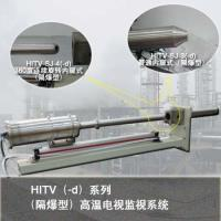 China High Temperature Video Camera , Integrated HD Camera For Industrial Surveillance wholesale