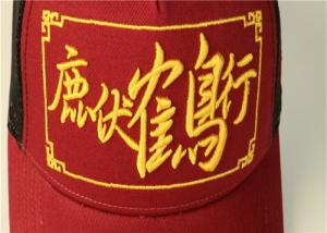 China Character Style 5 Panel Trucker Cap Plastic Back Closure Creative 3D Embroidery wholesale