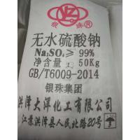 Buy cheap 99% Sodium Sulphate Anhydrous CAS NO 7757-82-6 / Glauber Salt PH8-11 from wholesalers
