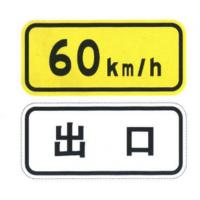 China Road Warning Sign Board Traffic Sign Plate Rectangle Aluminum Board on sale