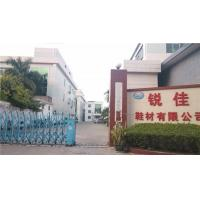 Dongguan Rui Jia Plastic & Metal Product Co., Ltd.