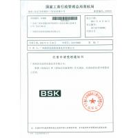 China SAMA Industrial Equipment CO.,LTD Certifications