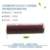 China Free shipping Cargillon carbon monoxide CO electrochemical gas sensor TGS5042 wholesale