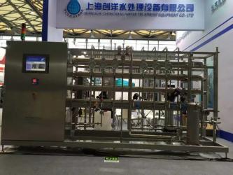 Shanghai Chuangyang Water Treatment Equipment CO.,LTD .