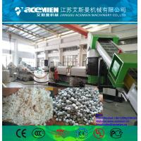 China Waste PP PE Film Granulator/Film Agglomerating Machine/PP PE waste plastic film pelletizing granulation extrusion line wholesale