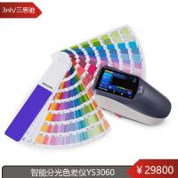 China Grating spectrophotometer color matching software CIE lab painting mixing machines 3nh YS3060 VS xrite SP64 chroma meter wholesale