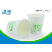 Biodegradable Hot Drink Paper Cups 9oz With Thick PE Layer Preventing Leakage for sale