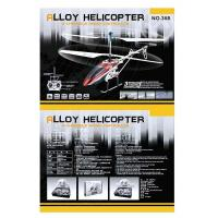 China rc helicopter wholesale