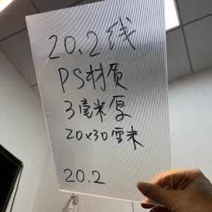 China 120x240cm 20 LPI 3mm 3D lenticular sheet designed for flip effect on desktop printer and laser printer wholesale