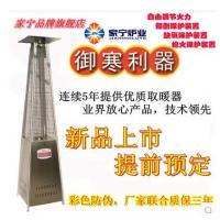 China High Efficiency Outdoor Stand Up Electric Heaters , Tall Propane Patio Heaters wholesale