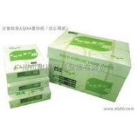 China A4 Paper 80GSM, 98%-100% wholesale