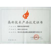 CHANGZHOU WUJIN SHUNDA PRECISE STEEL TUBE CO.,LTD. Certifications