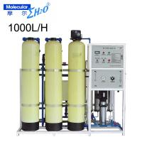 China 1000L per Hour Purification Drinking Water Treatment Plant FRP RO system wholesale