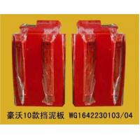 China Heavy Duty Truck Parts Howo Truck Fender for Sale on sale