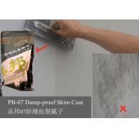 China Damp-Proof Interior Wall Putty With Non Toxic Harmless Environmental-friendly wholesale