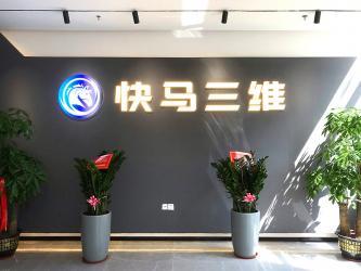 Guangdong Kuaima Sanwei Technology Co., Ltd.