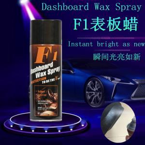 China F1 Car Care Aerosol Dashboard Wax Polish Spray wholesale