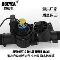 China Multilayer Electroplating Water-saving Seawater Senor Toilet Flush Valve on sale