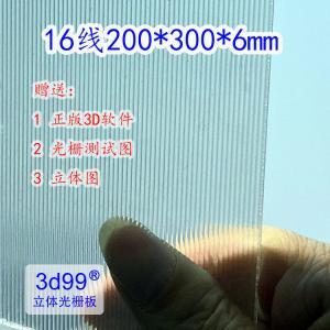 China 3D Lenticular Printing material 120cmx240cm 6mm lenticular board for  3D lenticular wedding photo and big size 3d print wholesale