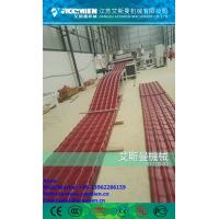 China PVC+ASA Composite Roof Tile Machine/PVC Roof Tile Manufacturing Machine/Spanish style Plastic Synthetic resin roof tile wholesale