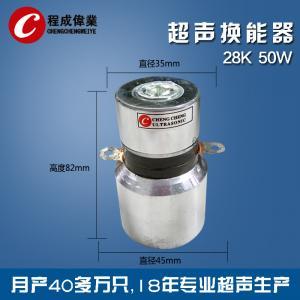 China 250w 28k Big Swing Ultrasonic Welding Transducer Cutting Machine Less Heat wholesale