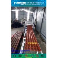 China PVC glazed tile making machine/PMMA ASA ARCRYLIC PVC wave plate/glazed tile roll forming machine wholesale