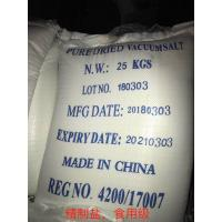 Buy cheap 99.1% Min Pure Dried Vacuum Salt Food Grade CAS NO 7647-14-5 With Free Flow from wholesalers