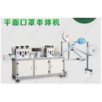 China PLC Control Earloop Face Mask Making Machine With Tension Control System wholesale