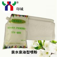 China YY-800 ceres Hydrophilic-lipophilic spray powder for offset printing wholesale