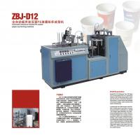 China ZBJ-D12 Automatic Uitrasonic Double PE Coated Paper cup forming machine wholesale