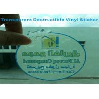 China Transparent Window Destructible Vinyl Laser Labels With Round Shape 7.5cm wholesale