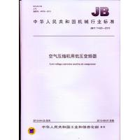 NINGBO MOBO COMPRESSOR CO.,LTD Certifications
