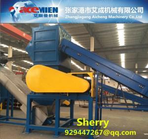 China scrap plastic crush crusher crushing grinder grinding machine for waste pet bottle, ldpe lldpe plastic film, pp woven ba wholesale