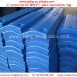 China PE 1000 Blue Fender pads | UHMWPE Fender panel | HDPE Sliding Fender wholesale
