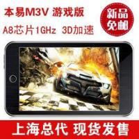 Buy cheap Tablet Computer The M3V tablet computer game version from wholesalers