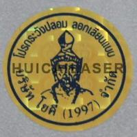 Buy cheap hologram sticker13 from wholesalers